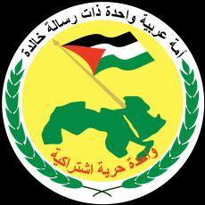 Tek Bir Sosyalist Arap Toplumu Oluşturmayı Hedefleyen Siyasi Hareket: Baas