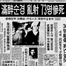 56 Kişinin Öldüğü, Bireysel Olarak İşlenen En Büyük 2. Katliam: Uiryeong Katliamı