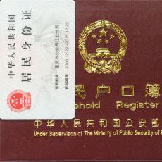 Çin'de Köylü ve Kentliyi Birbirinden Ayıran Nüfus Kayıt Sistemi: Hukou