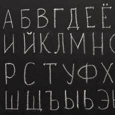 Gittiğiniz Slav Ülkelerindeki Tabelaları Okumanızı Sağlayacak Bir Kiril Alfabesi Rehberi